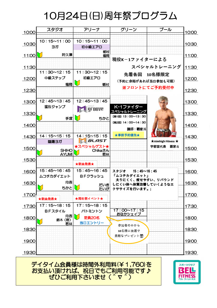 2021.10.24・域隼・・0241024_1