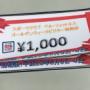 GW特別チケット販売決定!!