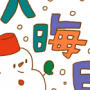 明日は最終日!!!