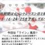 クリスマスお風呂イベント開催いたします♬