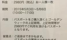 スクリーンショット 2015-04-28 2.41.25