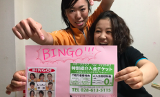 ★BINGO!!&お友達紹介入会キャンペーン★