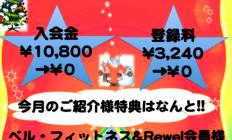 友達紹介で商品券¥5,000プレゼント!