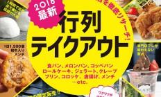 「もんみや&Miyabi4月号 」みてくださーーーい♡