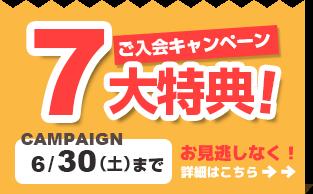 campaign201806