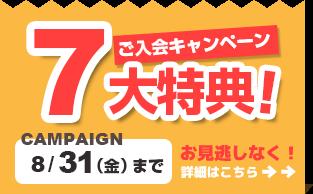 campaign201808