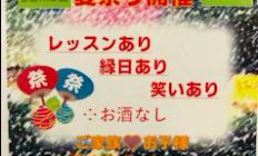 NEXT⭐︎1周年記念イベント!!