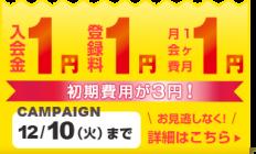 12月入会キャンペーン残り7日!