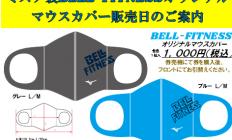 ミズノ製 BELL-FITTNESSオリジナルマスク販売のお知らせ♬