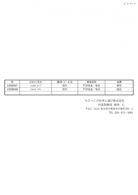 0413ベルモールPCR検査結果報告書_page-0002