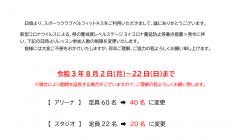 栃木県のコロナ警戒度引き上げに伴うレッスン参加人数の変更について