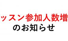 ★レッスン参加人数増員お知らせ★